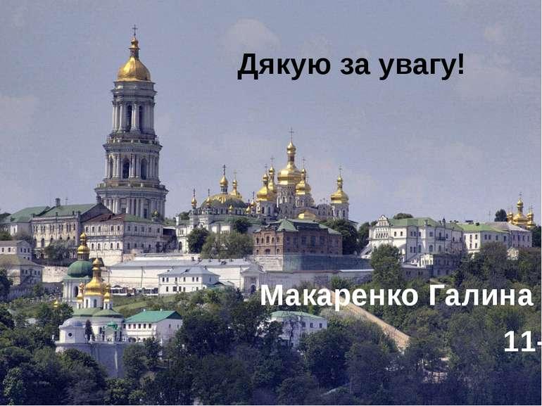 Дякую за увагу! Макаренко Галина 11-А