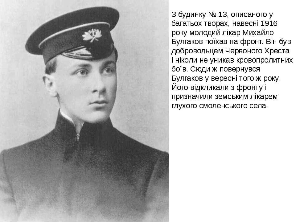 З будинку № 13, описаного у багатьох творах, навесні 1916 року молодий лікар ...