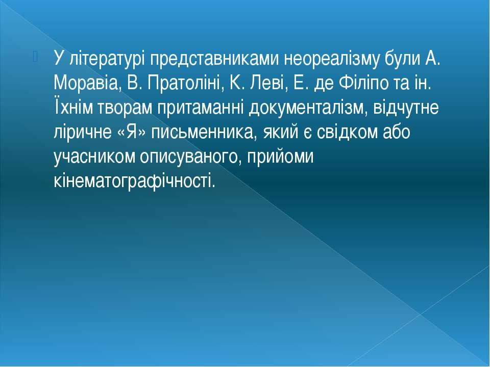У літературі представниками неореалізму були А. Моравіа, В. Пратоліні, К. Лев...