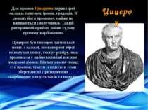 Для промов Цицерона характерні оклики, повтори, іронія, градація. В деяких йо...