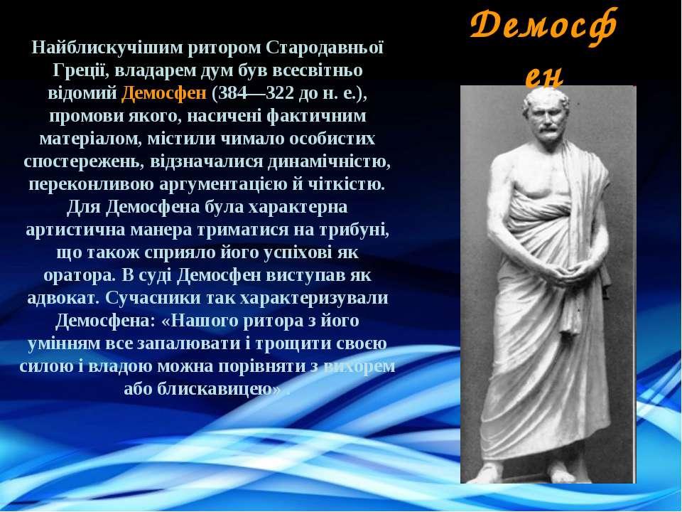 Найблискучішим ритором Стародавньої Греції, владарем дум був всесвітньо відом...