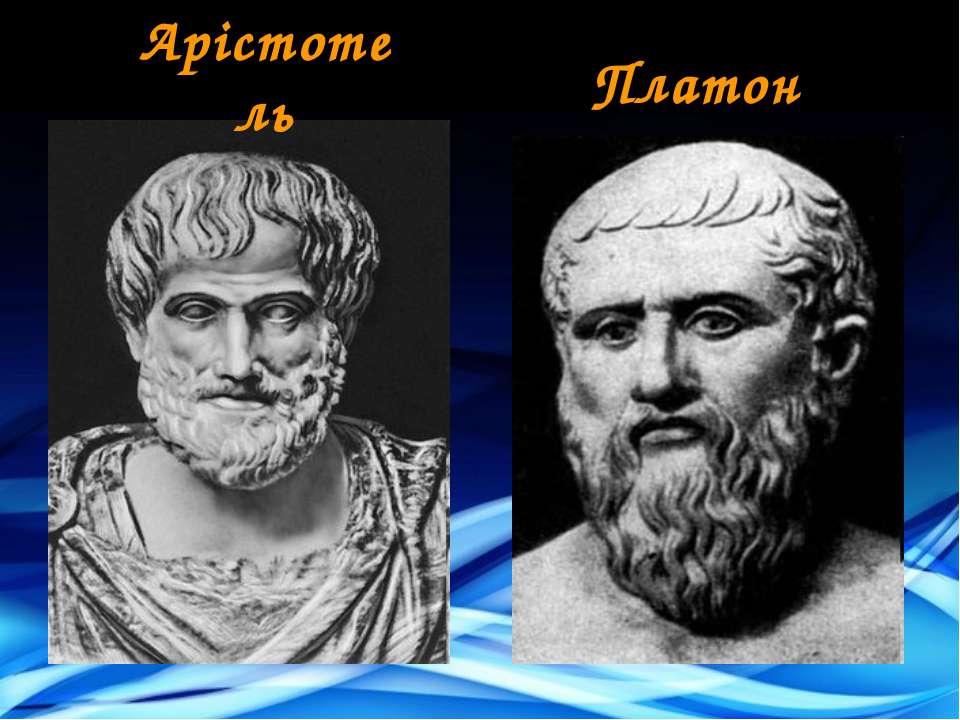 Арістотель Платон