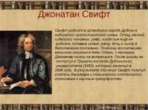 Джонатан Свіфт * * Свіфт народився в ірландському місті Дублін в протестантсь...