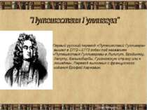 * * Перший російський переклад «Подорожей Гуллівера» вийшов у 1772-1773 роках...