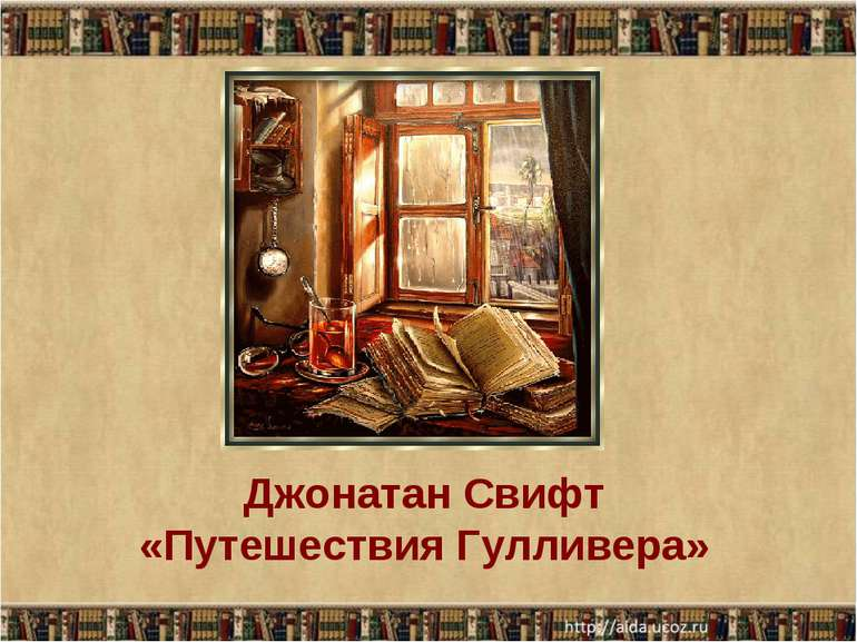 Джонатан Свіфт «Мандри Гулівера»