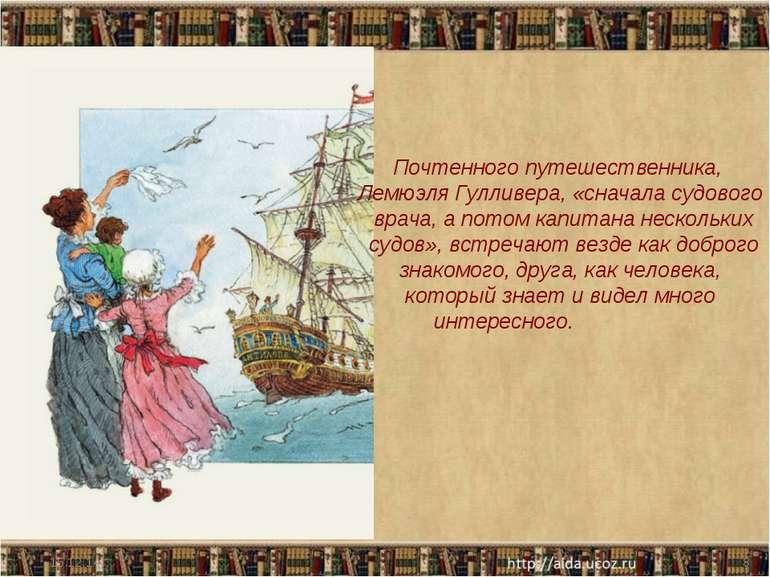 * * Поважного мандрівника, Лемюеля Гуллівера, спершу суднового лікаря, а поті...