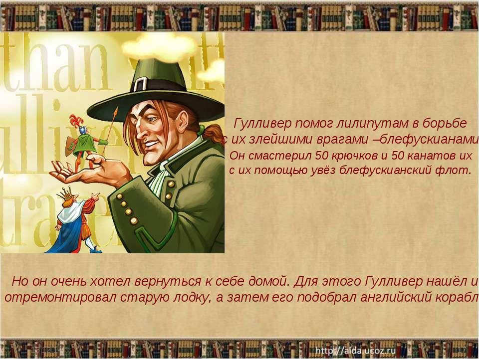 * * Гулівер допоміг ліліпутам у боротьбі з їх найлютішими ворогами-блефускиан...