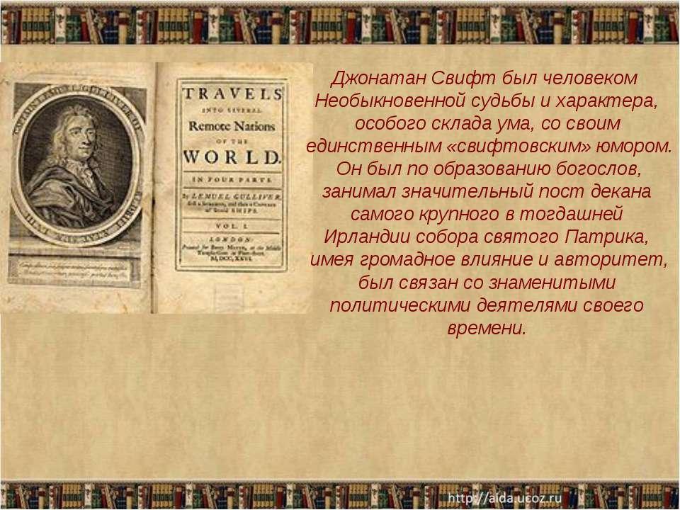 Джонатан Свіфт був людиною Незвичайної долі і характеру, особливого складу ро...