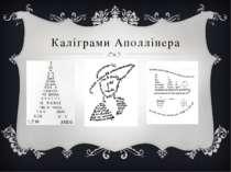 Каліграми Аполлінера