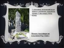 Г.Аполлінер, виснажений після важкого поранення, захворів на іспанку. 9 листо...