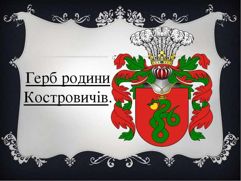 Герб родини Костровичів.
