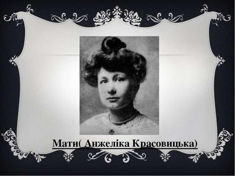 Мати( Анжеліка Красовицька)