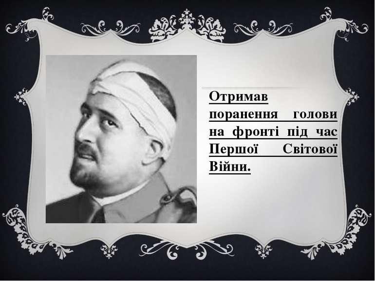 Отримав поранення голови на фронті під час Першої Світової Війни.