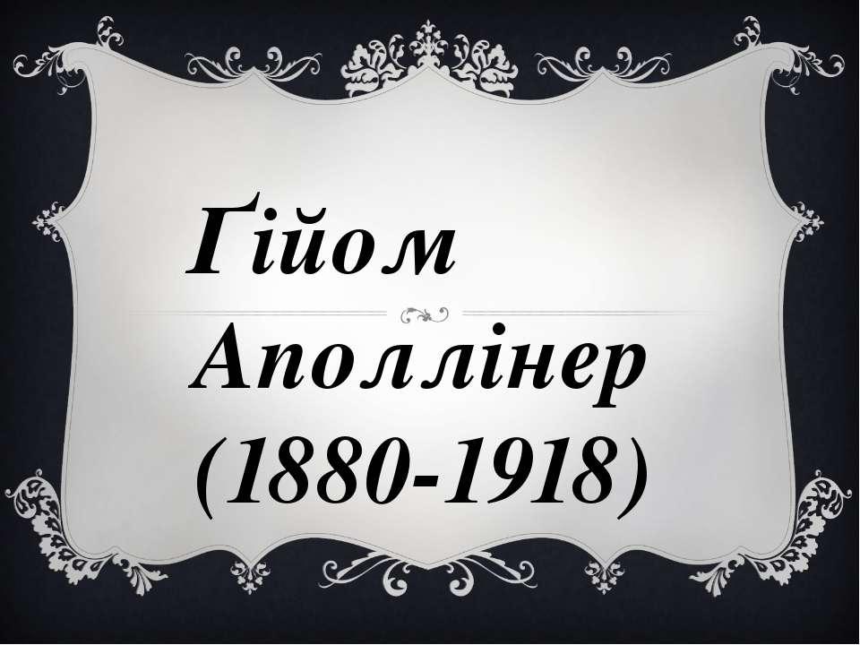 Ґійом Аполлінер (1880-1918)