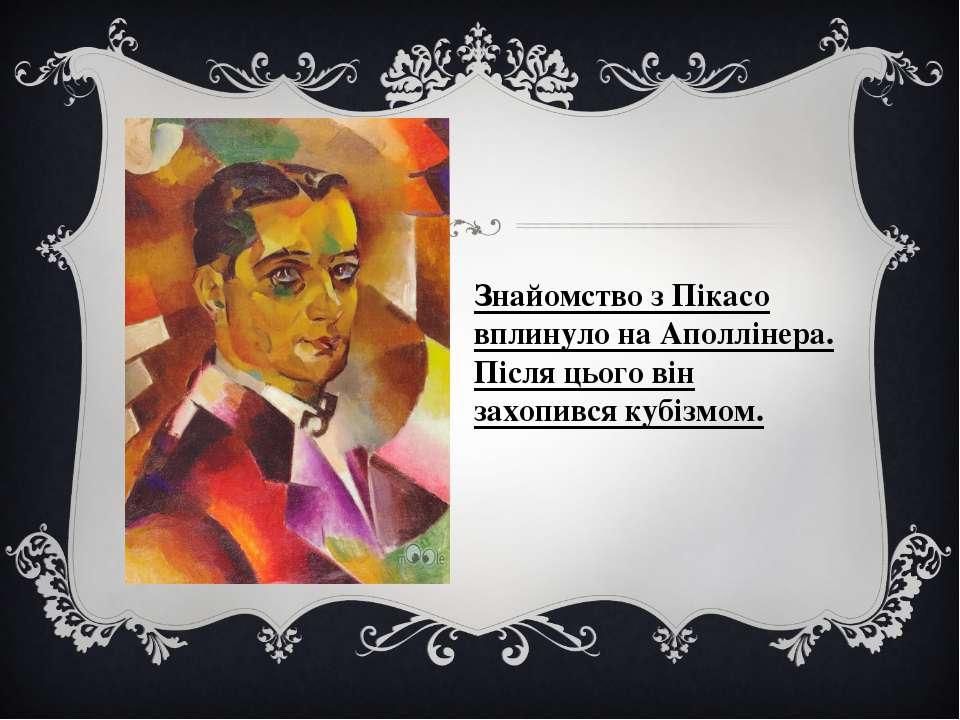 Знайомство з Пікасо вплинуло на Аполлінера. Після цього він захопився кубізмом.
