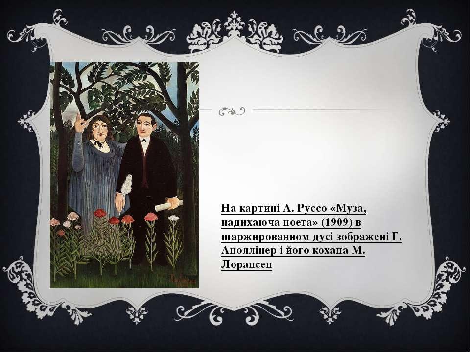 На картині А. Руссо «Муза, надихаюча поета» (1909) в шаржированном дусі зобра...