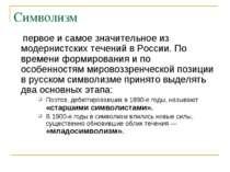Символізм перше і саме значне з модерністських течій в Росії. За часом формув...