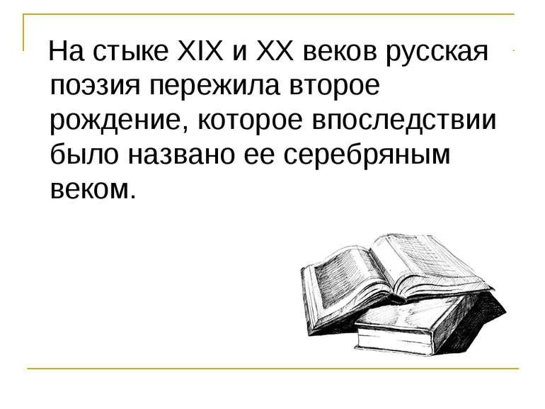 На стику XIX і XX століть російська поезія пережила друге народження, яке зго...