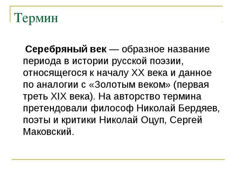 Термін Срібний вік - образне назва періоду в історії російської поезії, що ві...