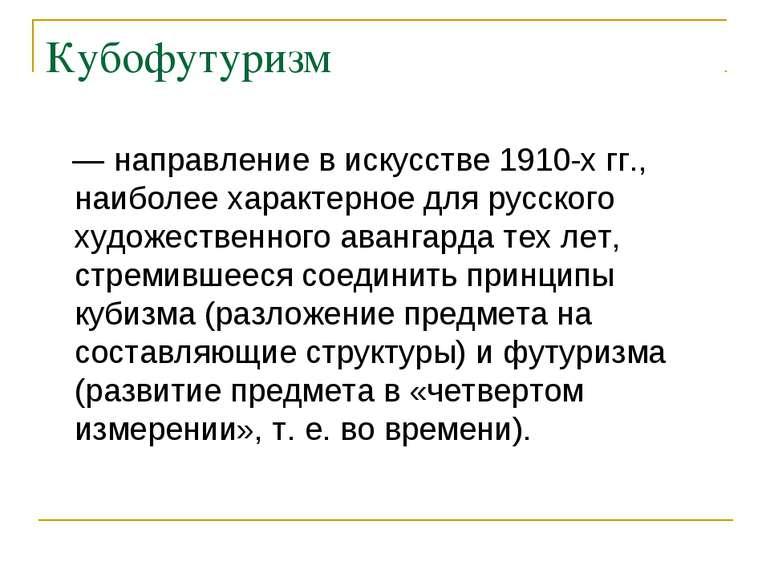 Кубофутуризм - напрям у мистецтві 1910-х рр.., найбільш характерне для російс...