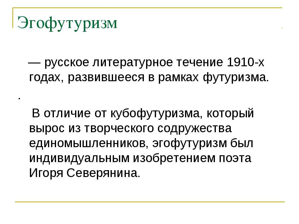 Эгофутуризм - руське літературне протягом 1910-х роках, розвинуте в рамках фу...