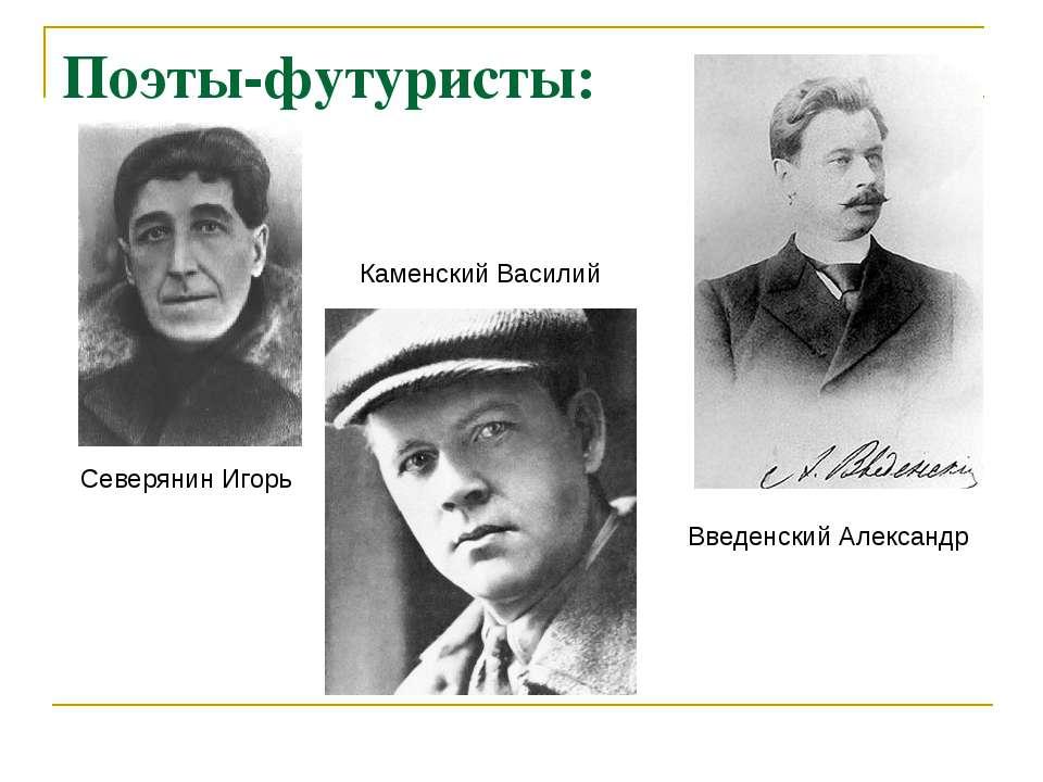 Поети-футуристи: Ігор Северянин Введенський Олександр Каменський Василь