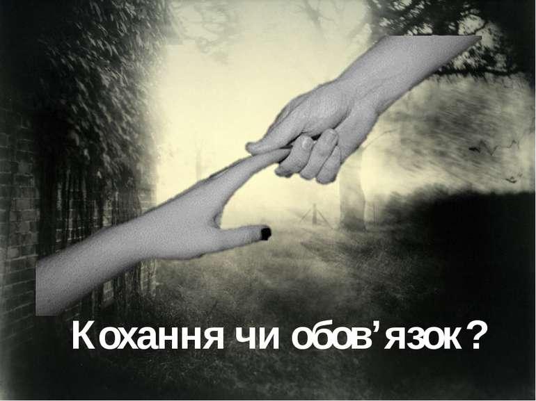 Кохання чи обов'язок?