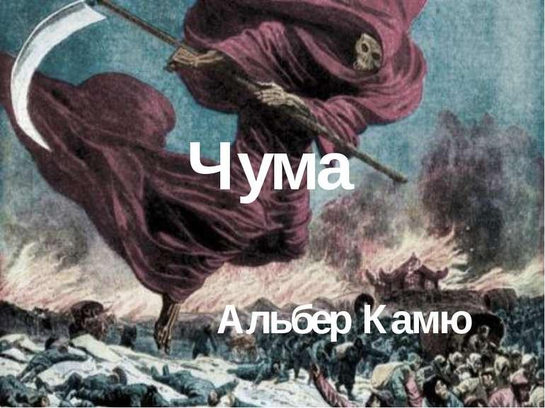 Чума Альбер Камю