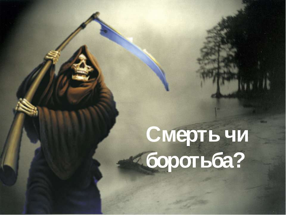 Смерть чи боротьба?