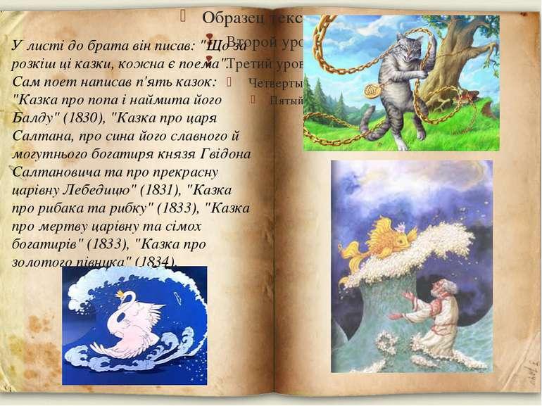 """У листі до брата він писав: """"Що за розкіш ці казки, кожна є поема"""". Сам поет ..."""
