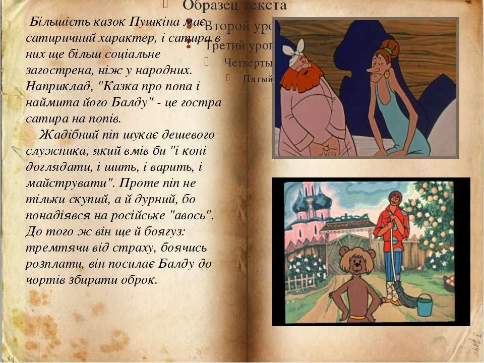Більшість казок Пушкіна має сатиричний характер, і сатира в них ще більш соці...