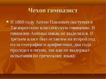 Чехов гімназист У 1869 році Антон Павлович вступив у Таганрогскую класичну гі...