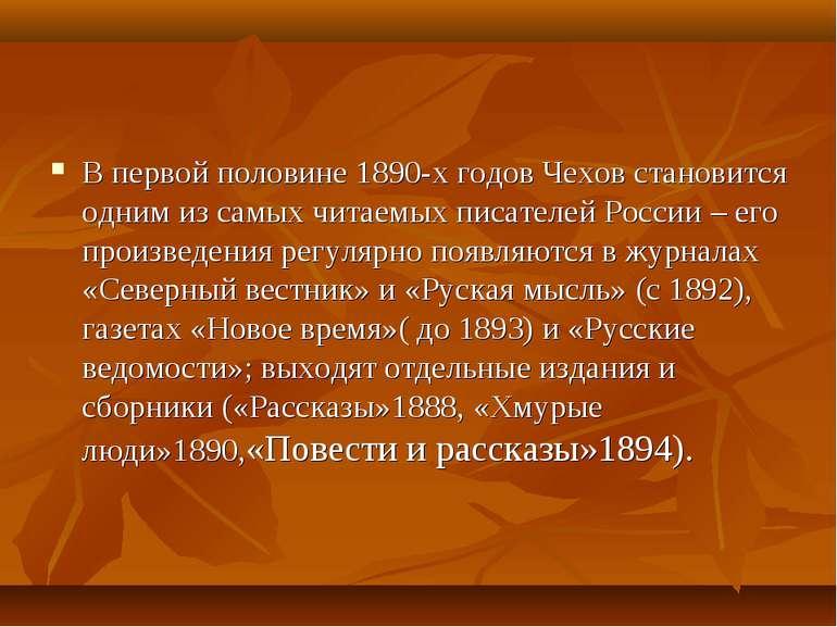 У першій половині 1890-х років Чехов стає одним із найпопулярніших письменник...