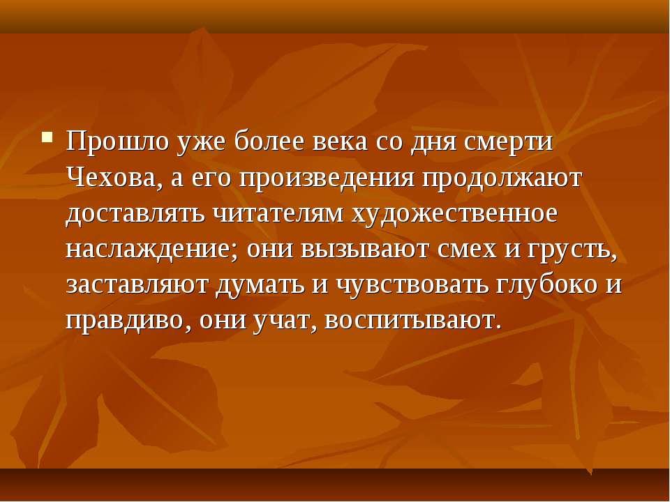Минуло вже більше століття з дня смерті Чехова, а його твори продовжують дост...