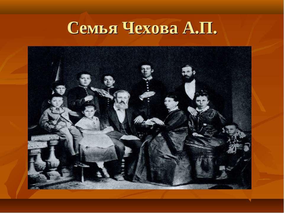 Сім'я А. П. Чехова