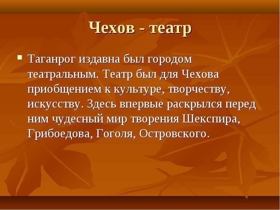 Чехов - театр Таганрог здавна був театральним містом. Театр був для Чехова пр...