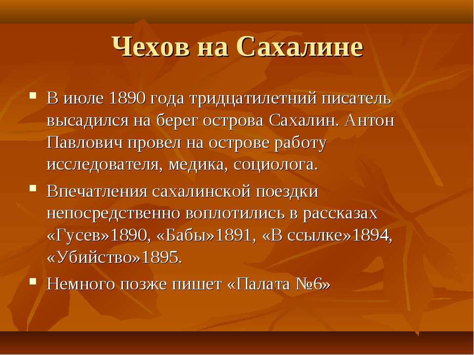 Чехів на Сахаліні В липні 1890 року тридцятирічний письменник висадився на бе...