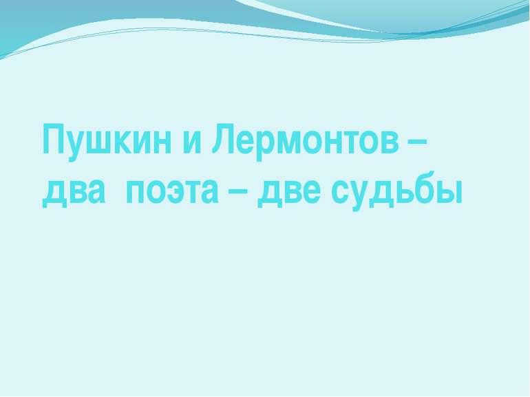 """Пушкін і Лермонтов - два поета - дві долі"""