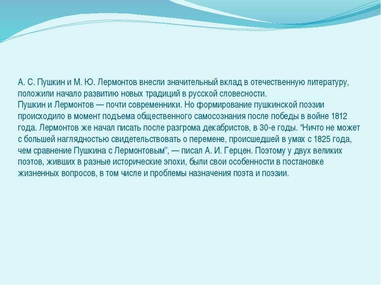 А. С. Пушкін та М. Ю. Лермонтов внесли значний внесок у вітчизняну літературу...