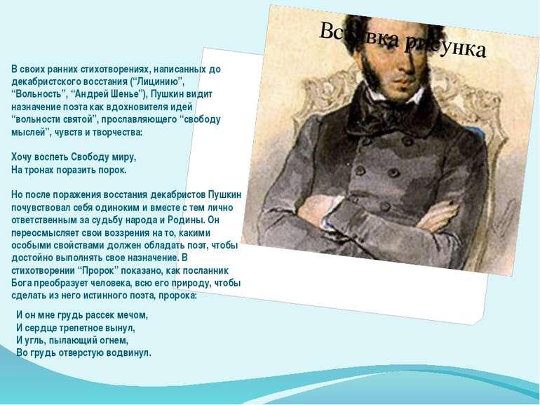 """У своїх ранніх віршах, написаних до декабристського повстання (""""Лицинию"""", """"Ві..."""