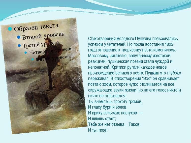 Вірші молодого Пушкіна користувалися успіхом у читачів. Але після повстання 1...