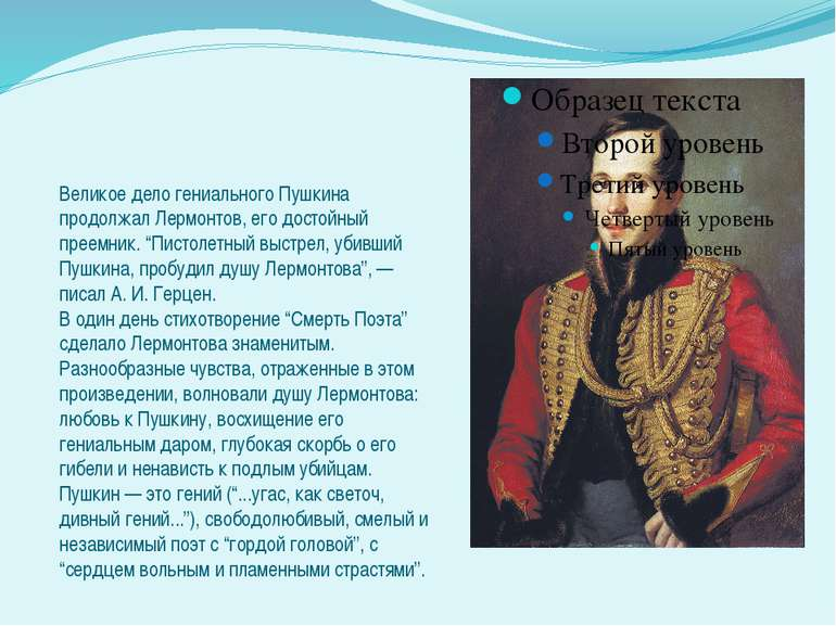 Велике діло геніального Пушкіна продовжував Лермонтов, його гідний наступник....
