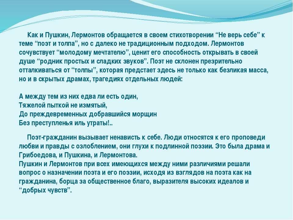 """Як і Пушкін, Лермонтов звертається у своєму вірші """"Не вір собі"""" до теми """"поет..."""
