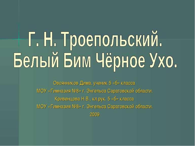 """""""Р. Н.Троепольскій. Білий Бім Чорне Вухо"""""""