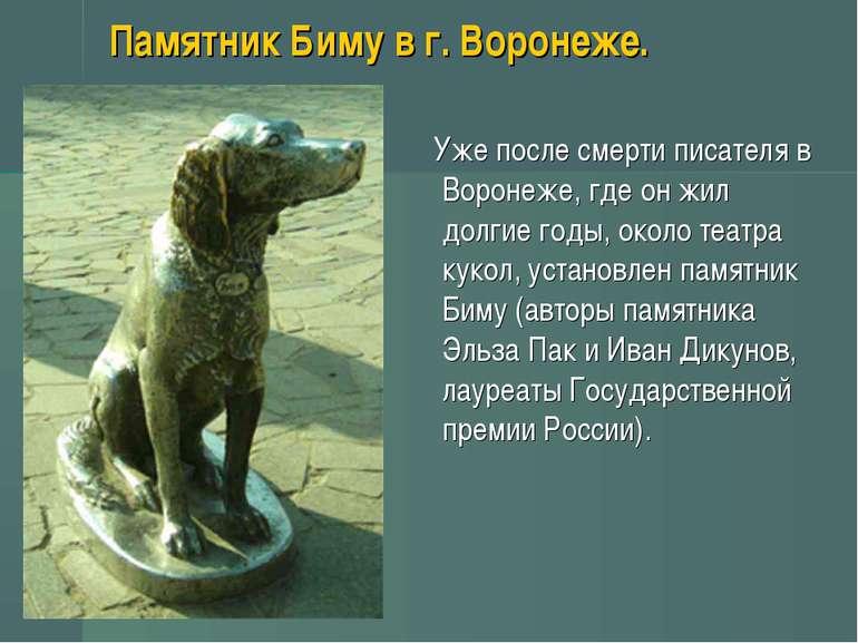 Пам'ятник Біму р. в Воронежі. Вже після смерті письменника у Воронежі, де він...