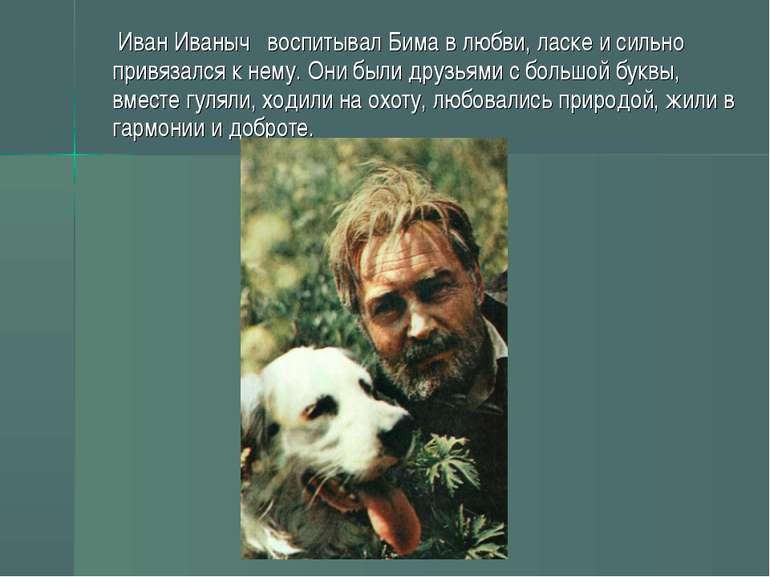 Іван Іванич виховував Біма в любові, ніжності і сильно прив'язався до нього. ...