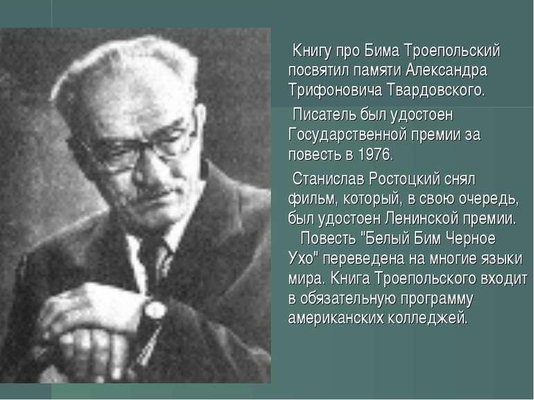 Книгу про Біма Троепольскій присвятив пам'яті Олександра Трифоновича Твардовс...