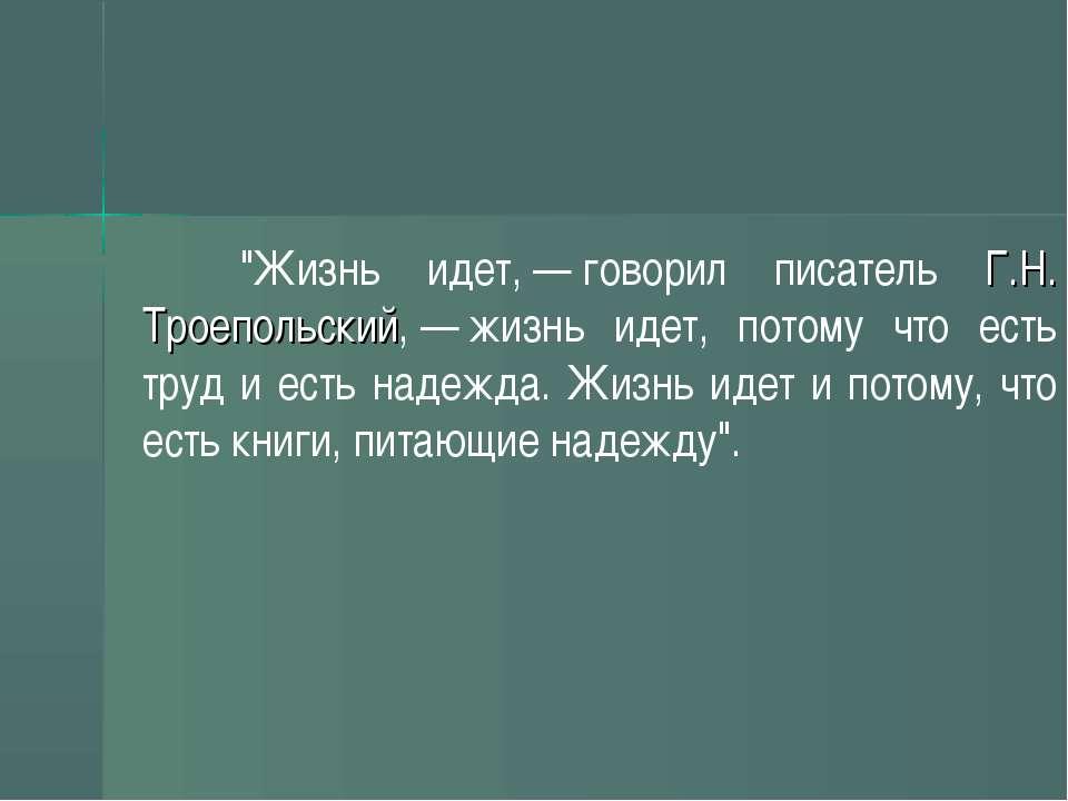 """""""Життя йде, - говорив письменник Р. Н. Троепольскій, - життя йде, тому що є п..."""