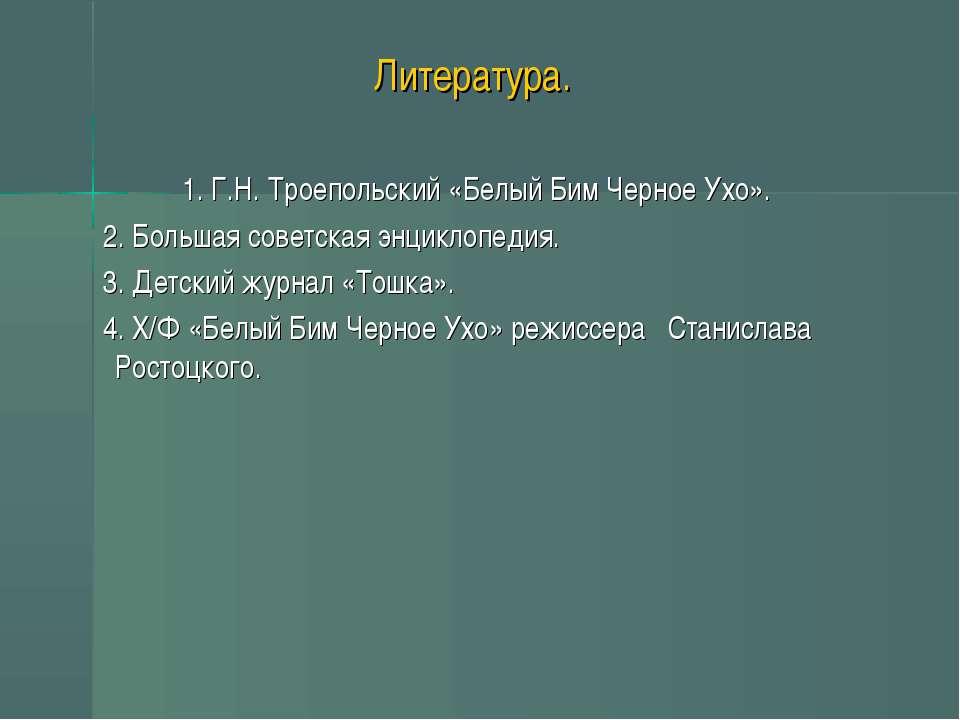 Література. 1. Р. Н. Троепольскій «Білий Бім Чорне Вухо». 2. Велика радянська...