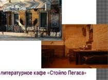 літературне кафе «Стійло Пегаса»
